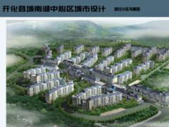 开化县中心区城市设计及西渠改造修建性详细规划