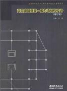 高层建筑框架-剪力墙结构设计修订版 主编:汪新