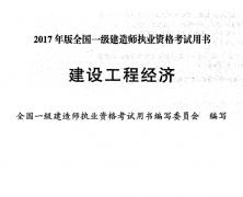 2017年版一级建造师建设工程经济考试用书