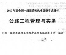 2017年版一级建造师公路工程管理与实务考试用书