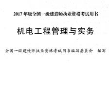 2017年版一级建造师机电工程管理与实务考试用书